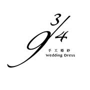 九又四分之三手工婚紗-台中禮服出租/自助婚紗