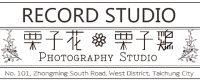 Record Studio-栗子花.栗子雞